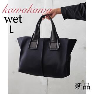 イアパピヨネ(ear PAPILLONNER)の価格3.2万♡kawakawa カワカワ♡WET トートバッグ L♡ブラック 黒(トートバッグ)