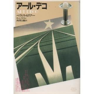 ●アール・デコ (Parco picture backs) (単行本)(アート/エンタメ)