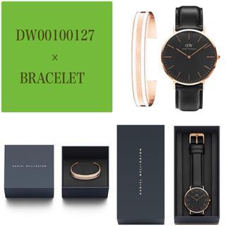 ダニエルウェリントン(Daniel Wellington)の【40㎜】ダニエルウェリントン腕時計+ブレスレットSET〈DW00100127〉(腕時計)