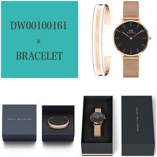 ダニエルウェリントン(Daniel Wellington)の【32㎜】ダニエルウェリントン腕時計+ブレスレットSET〈DW00100161〉(腕時計)