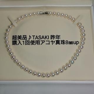 タサキ(TASAKI)の値下げ♪極美品♪昨年購入1回使用 TASAKIアコヤ8.5~8㎜パ一ルネックレス(ネックレス)