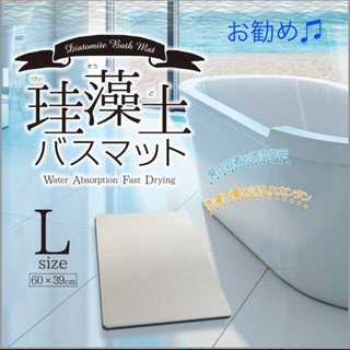 即乾☆珪藻土バスマット[Lサイズ](バスマット)