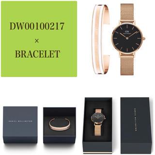 ダニエルウェリントン(Daniel Wellington)の【28㎜】ダニエルウェリントン腕時計+ブレスレットSET〈DW00100217〉(腕時計)