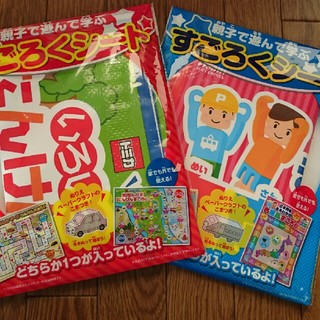 新品★トミカ ぷらレール 知育レジャーシート 日本地図 親子で学ぶすごろくシート