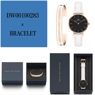ダニエルウェリントン(Daniel Wellington)の再入荷!【32㎜】ダニエルウェリントン腕時計+ブレスレットSET〈DW283〉(腕時計)