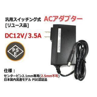 『リユース品』DC12V/3.5A スイッチング式 汎用ACアダプター(アンプ)