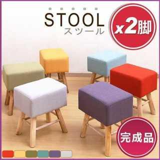 【選べる6色♪】スツール 木製 イス 同色2脚セット(スツール)