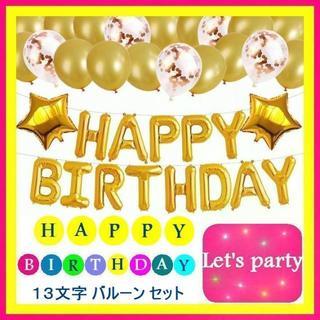 バースデーバルーン Happy Birthday 風船 誕生日 飾り付け(その他)