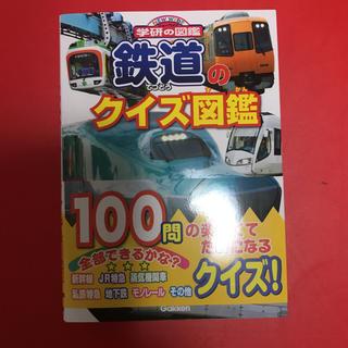 ガッケン(学研)の美品!鉄道クイズ図鑑(絵本/児童書)