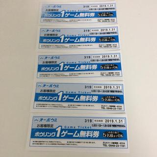 ランドパーク飯塚第一ボウル、1ゲーム無料券(ボウリング場)