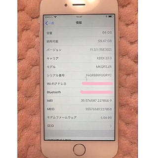 iPhone - iPhone6s 64GB シルバー