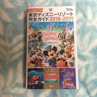 ディズニー(Disney)の東京ディズニーリゾート 完全ガイド2018-2019 価格相談OK(地図/旅行ガイド)