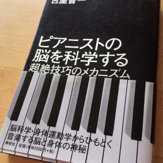 ピアニストの脳を科学する(ピアノ)