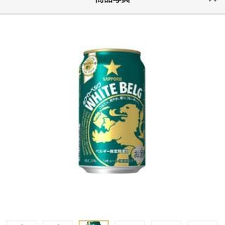 サッポロ(サッポロ)のホワイトベルグ 発泡酒 350ml 24本(ビール)