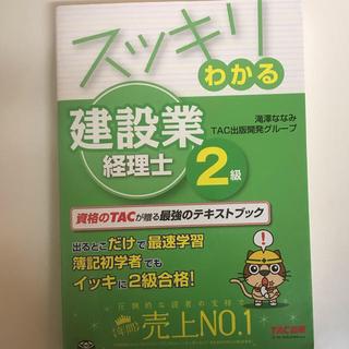 タックシュッパン(TAC出版)のスッキリわかるシリーズ スッキリわかる建設業経理士2級(資格/検定)