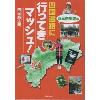 ●四元奈生美の 四国遍路に行ってきマッシュ! (単行本)(地図/旅行ガイド)