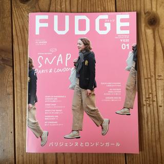 FUDGE 2019 1月号