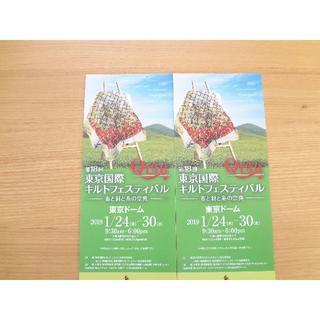 東京国際キルトフェスティバル 招待券 2枚(キッズ/ファミリー)