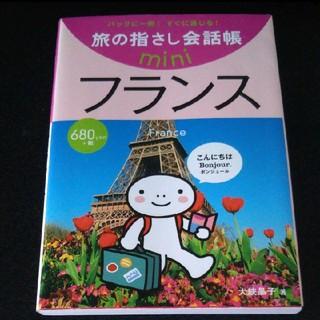 旅の指さし会話帳Mini フランス(地図/旅行ガイド)