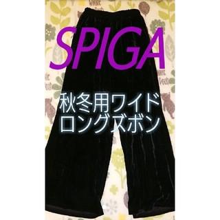 スピーガ(SPIGA)のSPIGA ロングズボン(その他)