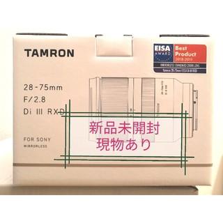 タムロン(TAMRON)のロボコン様専用新品TAMRON 28 75 2.8  A036(レンズ(ズーム))