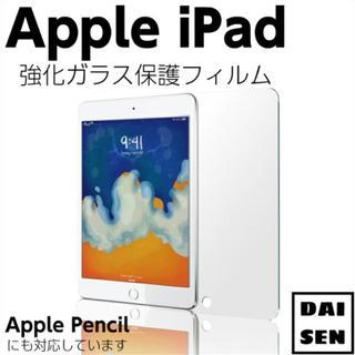 iPad 強化ガラスフィルム 新型9.7インチ(iPadケース)