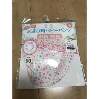 ニシキベビー(Nishiki Baby)のベビー水遊びパンツ(水着)