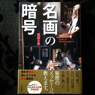 絵画や歴史が好きな方に♡「名画の暗号」書籍 レオナルドダヴィンチ ミケランジェロ(アート/エンタメ)