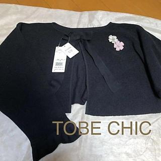 トゥービーシック(TO BE CHIC)のTOBE CHIC  UVカットボレロ  黒  新品未使用  free(ボレロ)