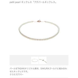 タサキ(TASAKI)の現行  タサキ  TASAKI  プチパールネックレス  新品同様(ネックレス)