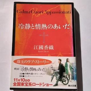 カドカワショテン(角川書店)の冷静と情熱のあいだ 江國香織(文学/小説)