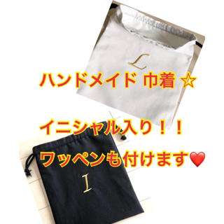 ハンドメイド 巾着袋(ランチボックス巾着)