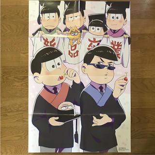 おそ松さん/無彩限のファントム・ワールド 両面ポスター(ポスター)