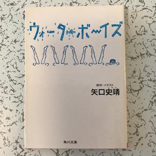 カドカワショテン(角川書店)のウォーターボーイズ      矢口史靖(文学/小説)