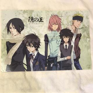 隠の王 ポスター(ポスター)