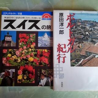 本2冊 旅行系(地図/旅行ガイド)