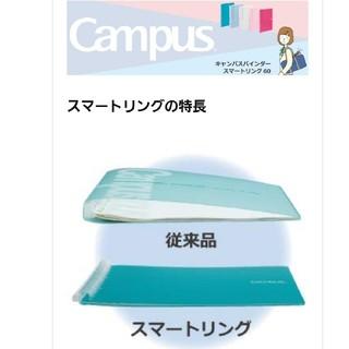 コクヨ(コクヨ)の複数がお得☆新品 スマートリング60 B5 コクヨ キャンパス ファイル(ファイル/バインダー)