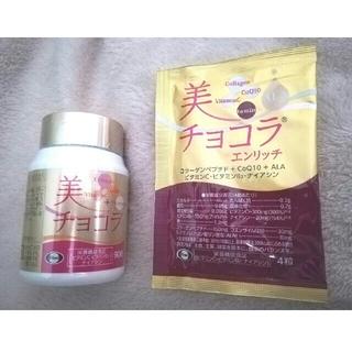 エーザイ(Eisai)の新品  美チョコラ 90粒 & エンリッチ サンプル4粒(その他)