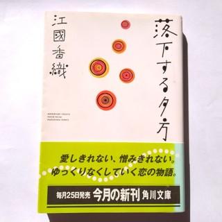 カドカワショテン(角川書店)の落下する夕方 江國香織(文学/小説)
