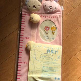 アナノカフェ 身長計(その他)