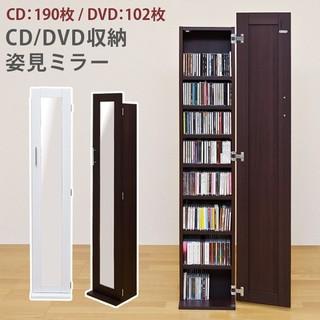 CD/DVD収納・姿見ミラー(CD/DVD収納)