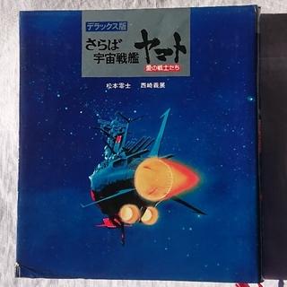 「書籍」デラックス版 さらば宇宙戦艦ヤマト 愛の戦士たち(アート/エンタメ)
