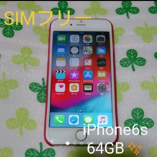 iPhone - ❕即日発送❕iPhone6s  64GB SIMフリー❕