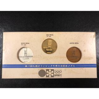 札幌オリンピック 記念メダル(金属工芸)