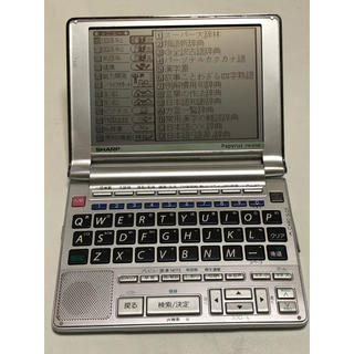 シャープ(SHARP)のSHARP シャープ 電子辞書「Papyrus」PW-A700 稼動品(電子ブックリーダー)