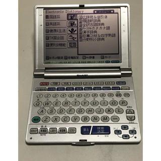 シャープ(SHARP)のSHARP シャープ 電子辞書 PW-A8010T 稼動品(電子ブックリーダー)