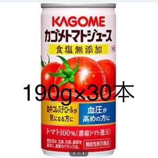 カゴメ(KAGOME)のカゴメ トマトジュース 30本(ソフトドリンク)