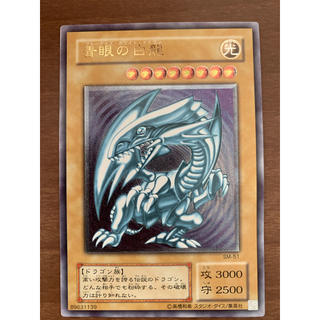 ユウギオウ(遊戯王)のブルーアイズホワイトドラゴン レリーフ(シングルカード)