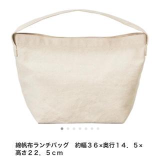 MUJI (無印良品) - 無印良品 ランチバッグ
