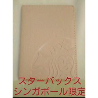 Starbucks Coffee - スターバックスシンガポール限定パスポートケース ピンク 最後の1点